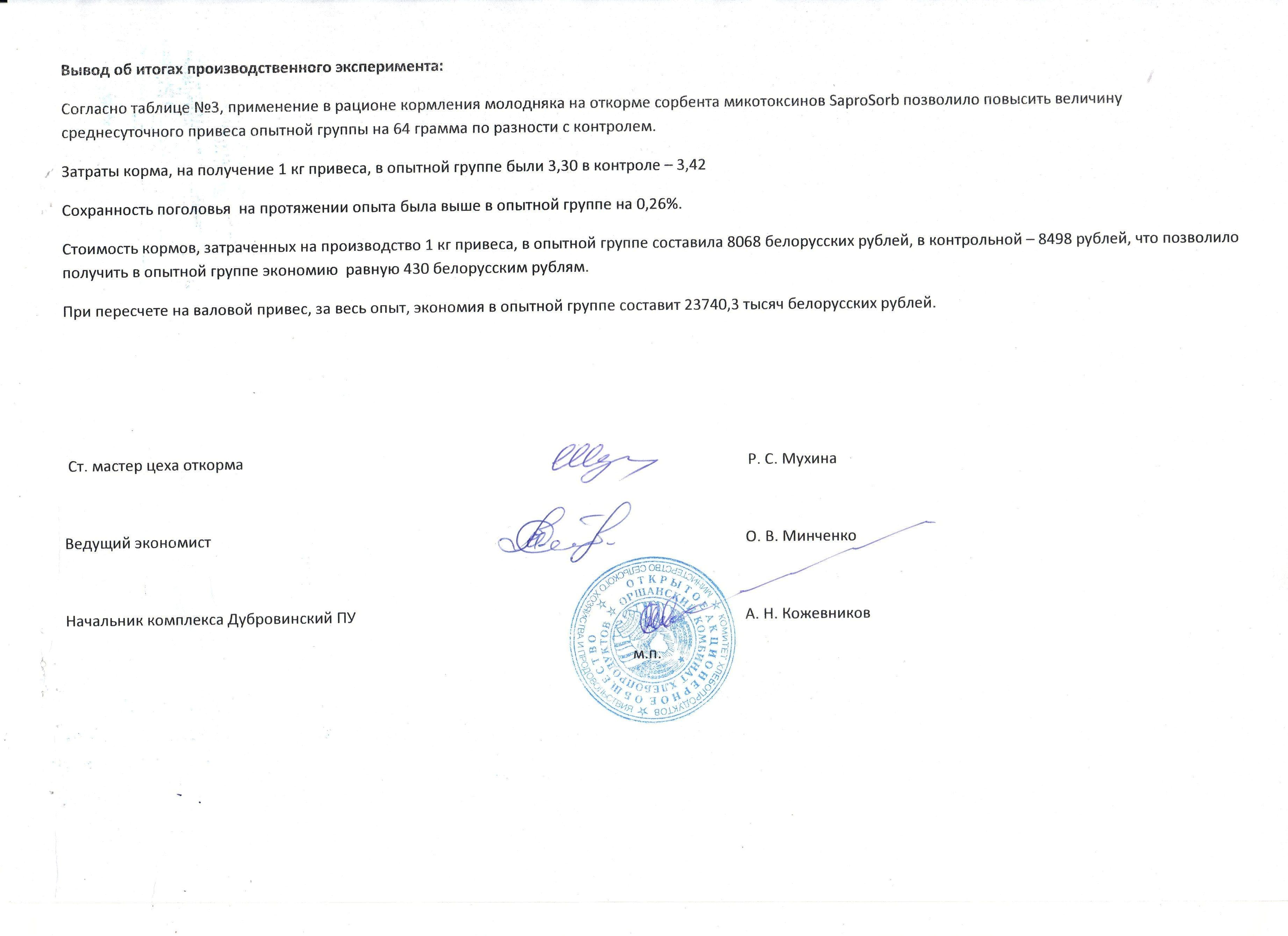 Результаты применения Экологически чистого натурального сорбента / адсорбента микотоксинов SaproSORB(Сапросорб) в ОАО «Оршанский КХП» Дубровенский ПУ