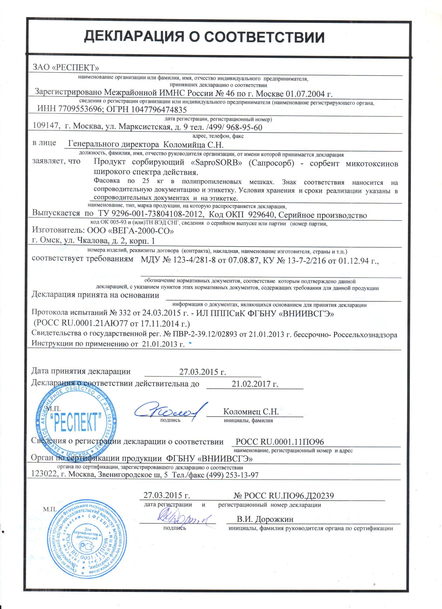 Декларация соответствия кормовой добавки для животных сорбента/адсорбента Сапросорб Saprosorb