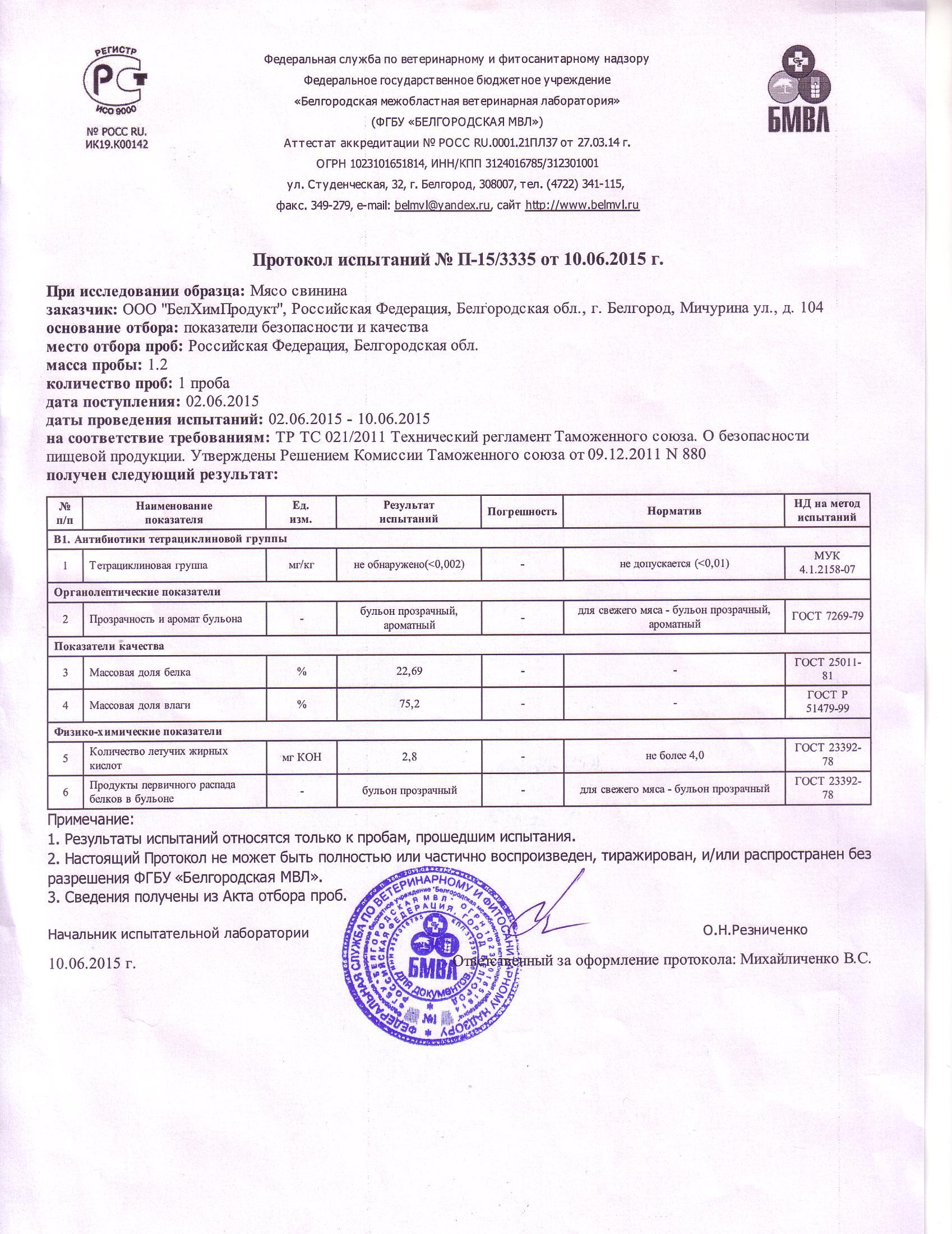 Протокол испытаний мяса свиней употреблявших СапроСОРБ на соответствие требованиям технического регламента Таможенного союза. О безопасности пищевой продукции.