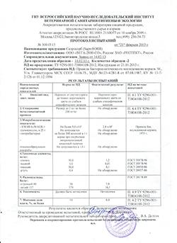 Протокол к сертификату об исследовании и испытании состава кормовой добавки сорбент/адсорбент микотоксинов Сапросорб (SaproSORB) на состав и безопасность