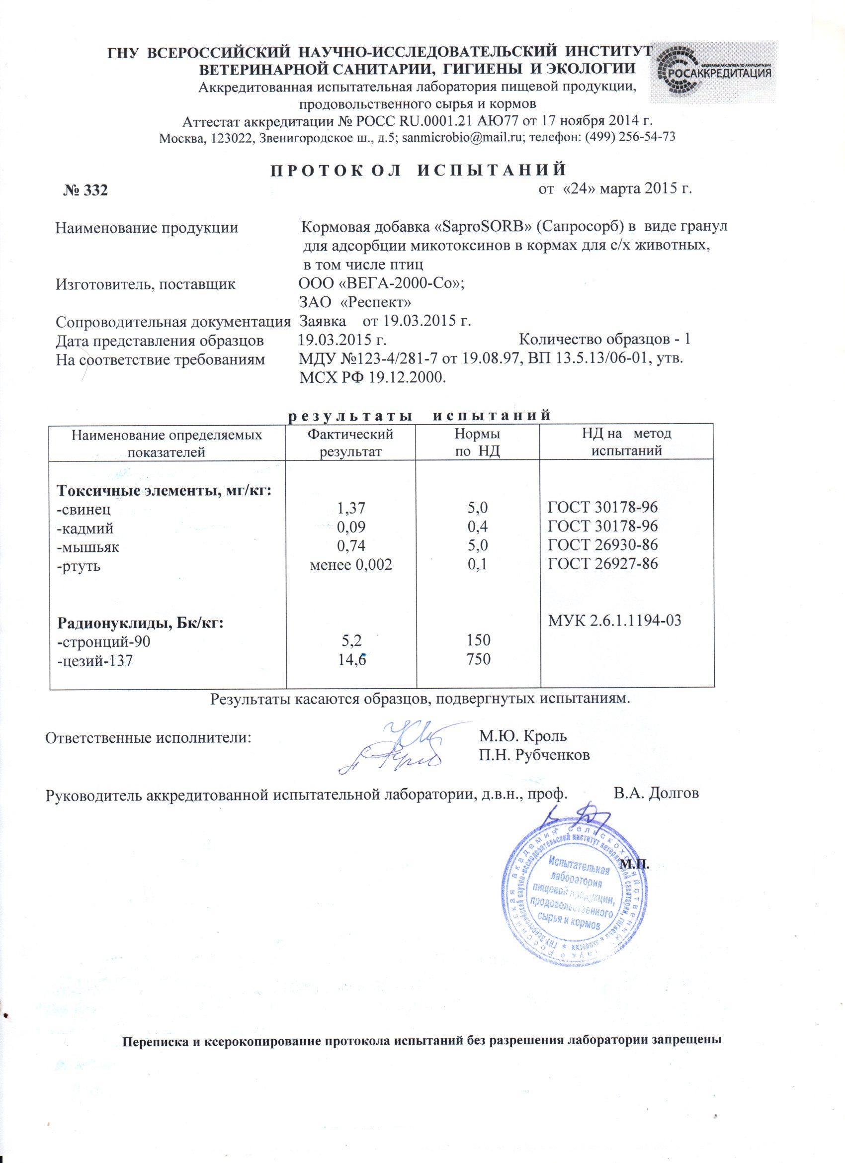 Протокол к Декларации соответствия кормовой добавки для животных сорбента/адсорбента Сапросорб Saprosorb
