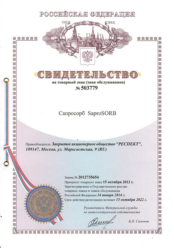Свидетельство о регистрации товарного знака Кормовой добавки для животных СапроСОРБ SaproSORB