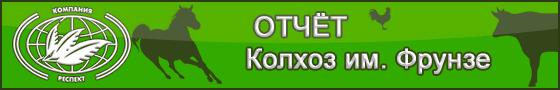 """Результаты применения кормовой добавки Сапросорб в """"Колхоз им. Фрунзе"""