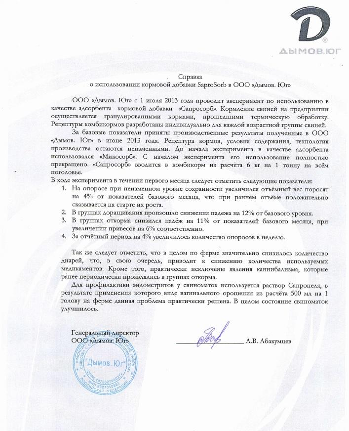 """об использовании кормовой добавки Сапросорб в ООО """"Дымов. ЮГ"""" в июне 2013 года"""
