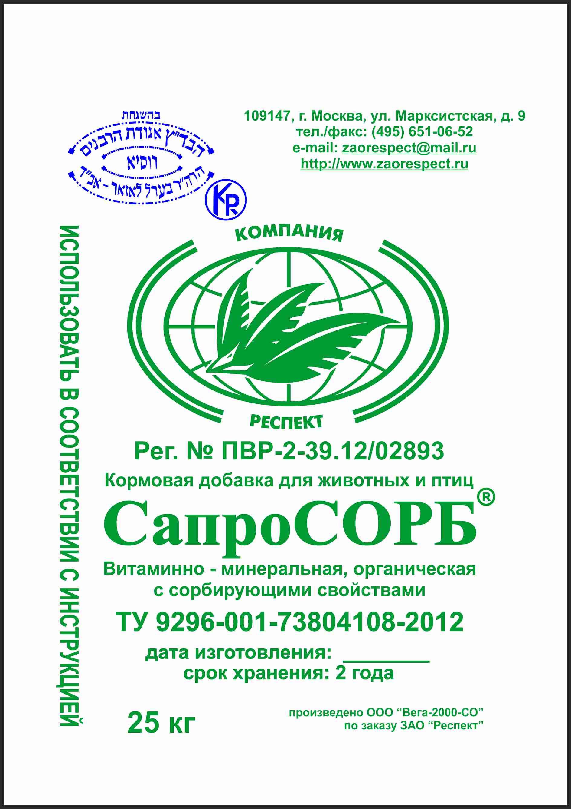 Кормовая добавка для животных продукт сорбирующий Сапросорб Saprosorb применяется для адсорбции микотоксинов в кормах сельскохозяйственных животных в том числе и птиц, животноводство