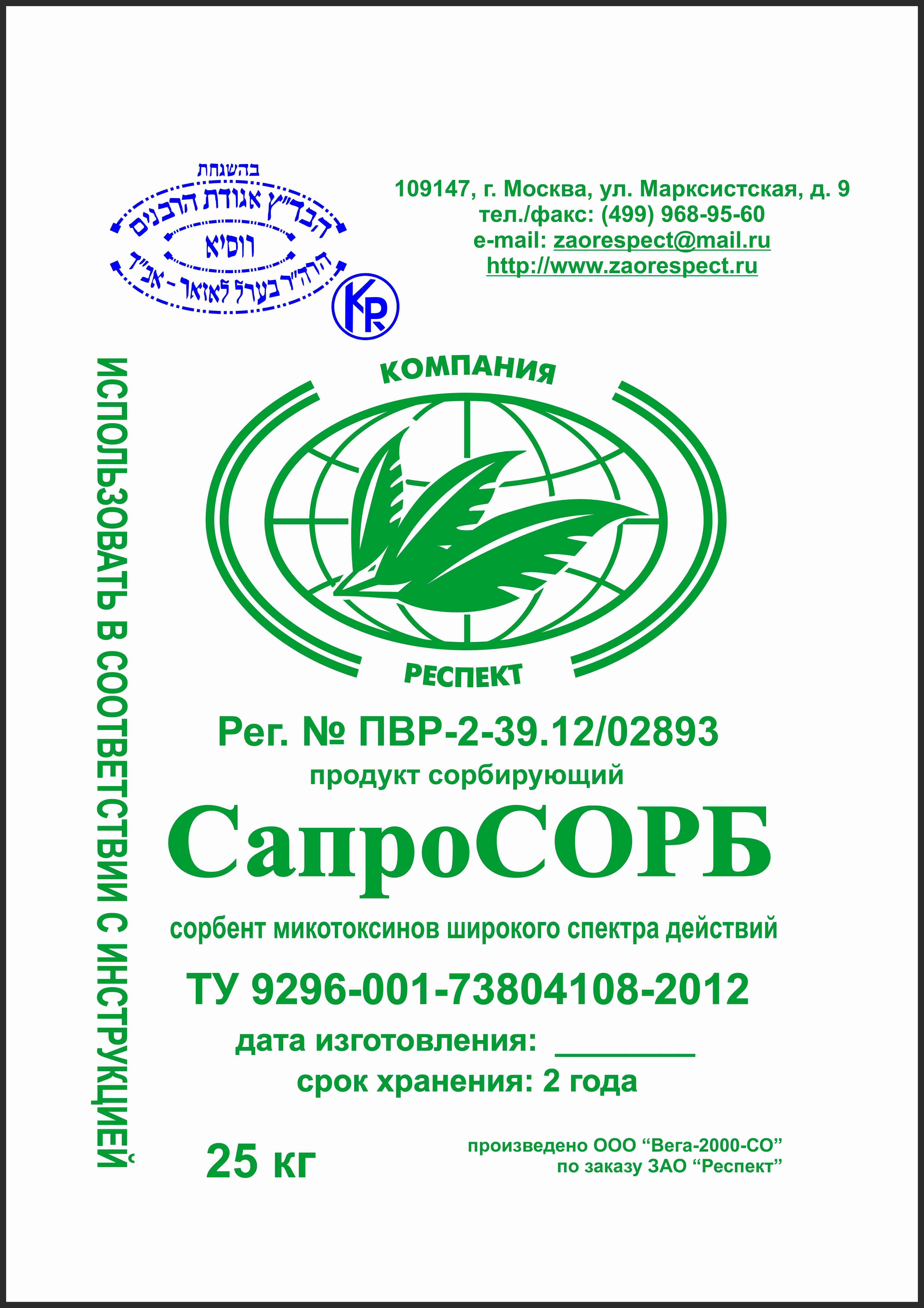 продукт сорбирующий сорбент / адсорбент микотоксинов Сапрособр Saprosorb с государственной регистрацией