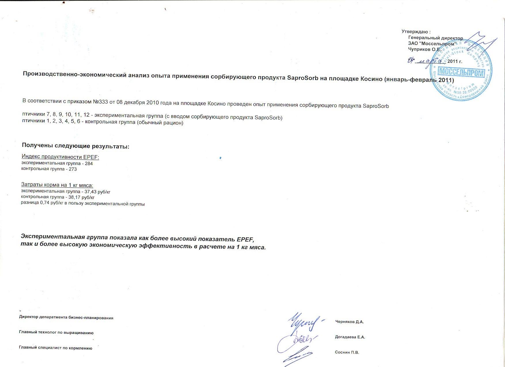 Производственно-экономический анализ опыта применения сорбирующего продукта сорбент/адсорбент микотоксинов SaproSORB(Сапросорб) на Бройлерах от ЗАО Моссельпром