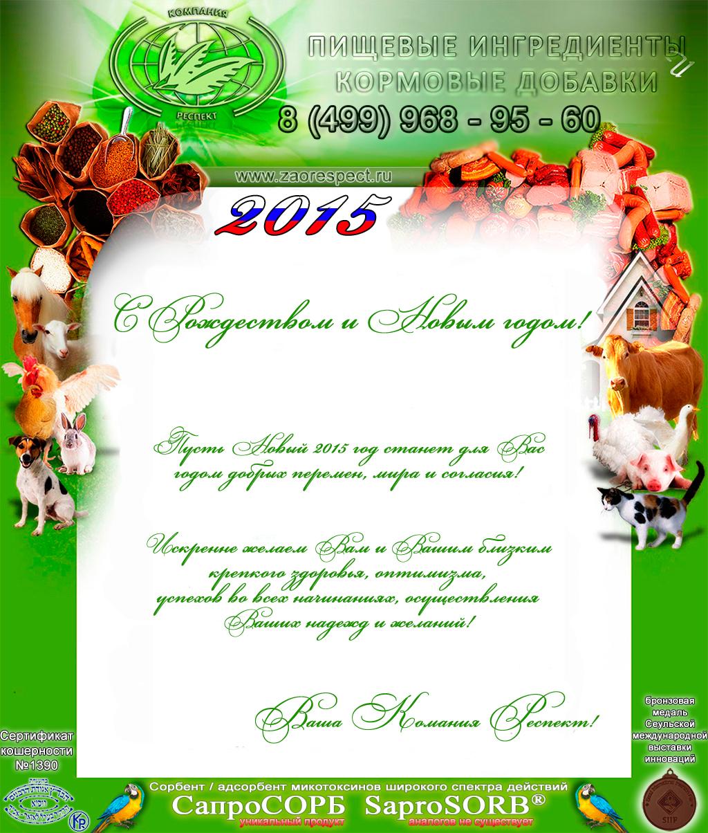 открытка поздравительная от ЗАО РЕСПЕКТ, кормовые добавки для животных, животноводство Сапросорб Сорбент микотоксинов