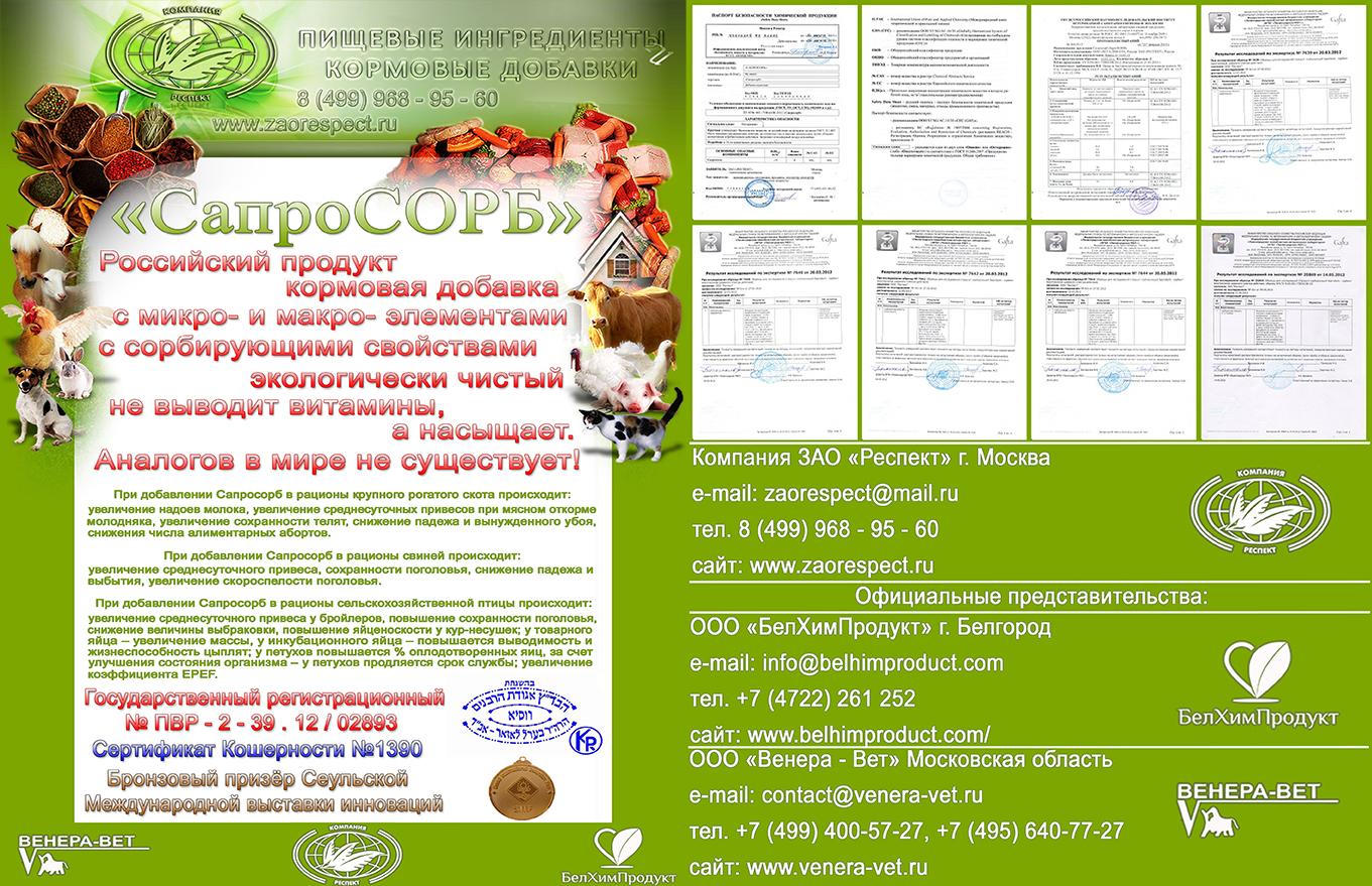 фирменная папка 2015 ЗАО РЕСПЕКТ, Кормовые добавки, Пищевые Ингредиенты, Сапросорб, животноводство