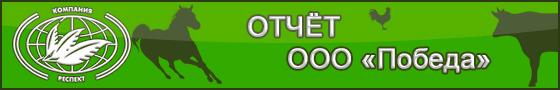 """О результатах опыта по применению продукта сорбирующего SaproSORB (Сапросорб) в рационах дойных коров в ООО """"Победа"""""""
