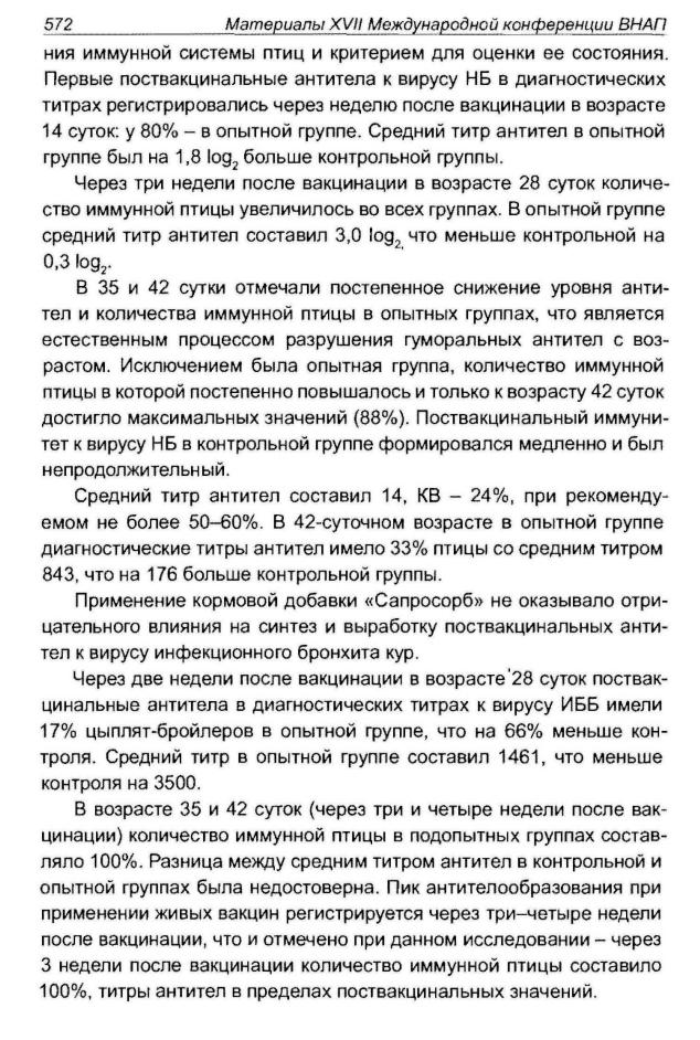 Статья о сорбенте / адсорбенте микотоскинов Сапросорб из материалов XVII Международной конференции ВНАП ИННОВАЦИОННЫЕ РАЗРАБОТКИ И ИХ ОСВОЕНИЕ В ПРОМЫШЛЕННОМ ПТИЦЕВОДСТВЕ
