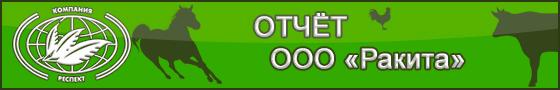"""Результаты применения кормовой добавки Сапросорб на сохранность молодняка свиней в группах доращивания в ООО """"Ракита"""""""