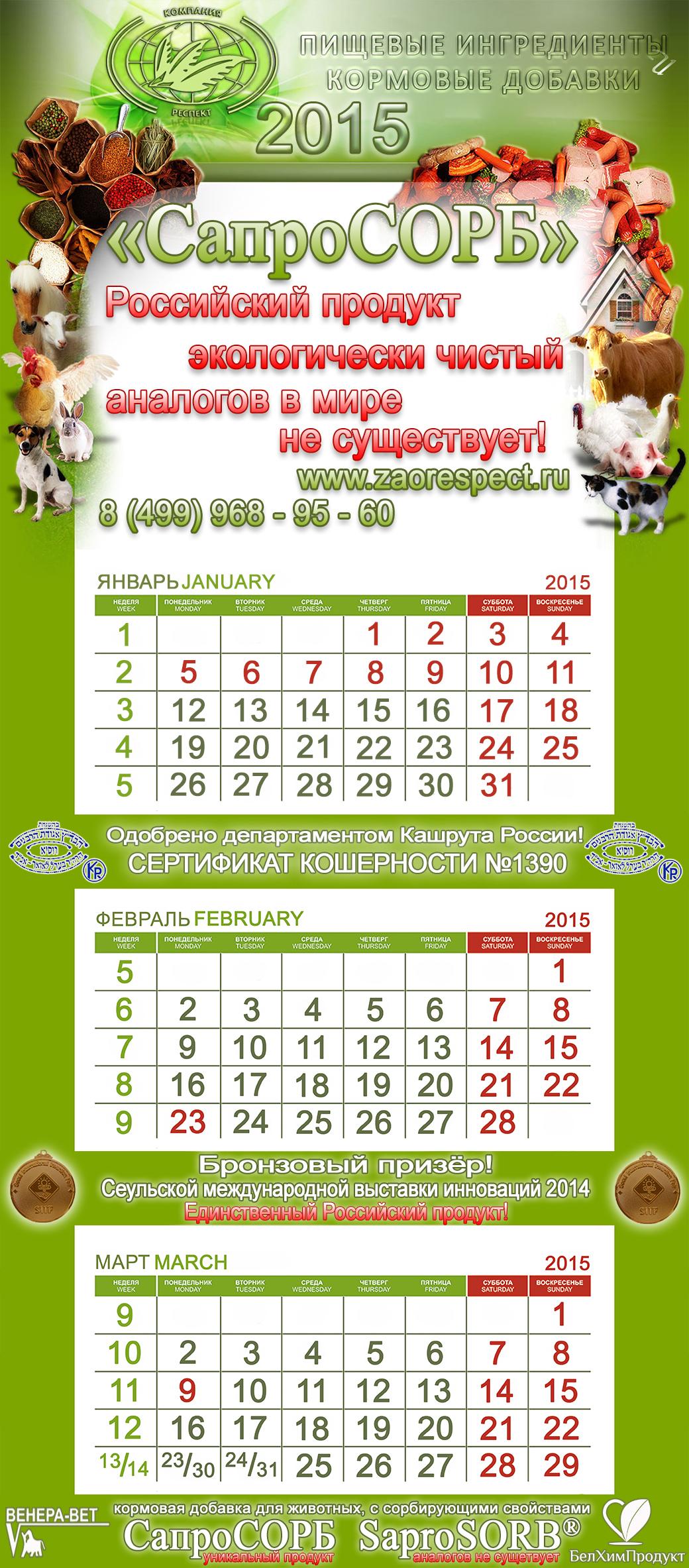 фирменный Календарь квартальный 2015 ЗАО РЕСПЕКТ, Кормовые добавки, Пищевые Ингредиенты, Сапросорб, животноводство