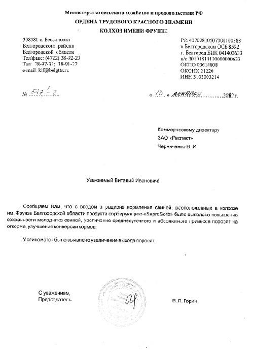 """Результаты применения кормовой добавки Сапросорб в """"Колхоз им. Фрунзе"""" 13 декабря 2010 года"""