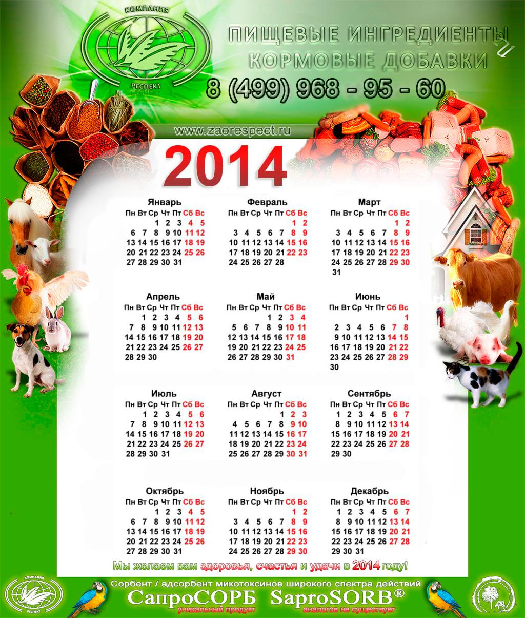 Календарь 2014 ЗАО РЕСПЕКТ, Кормовые добавки, Пищевые Ингредиенты, Сапросорб, животноводство