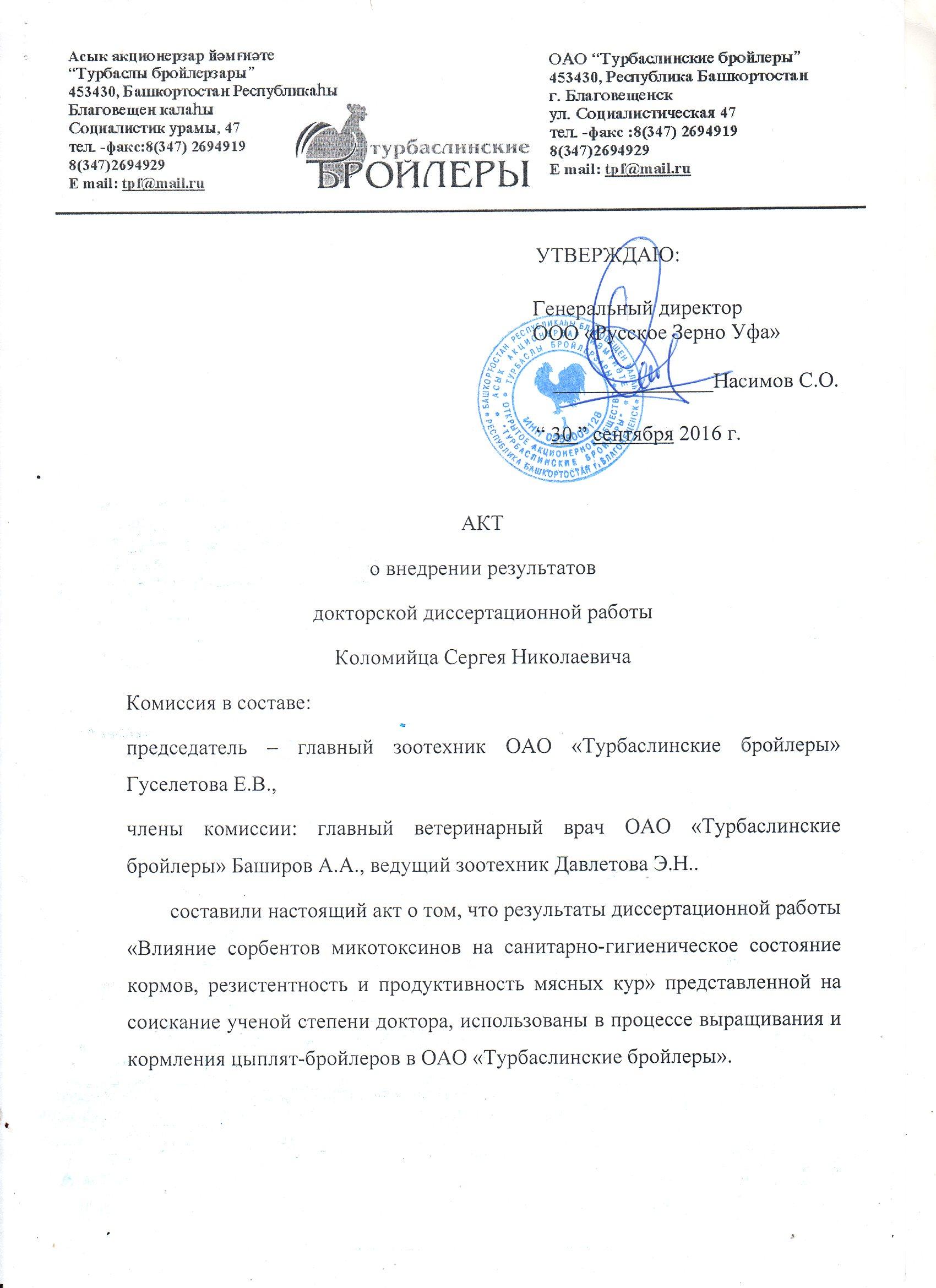 Акт о внедрении докторской диссертационной работы Коломийца Сергея Николаевича