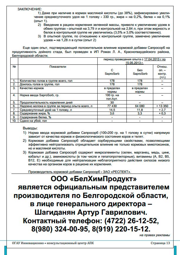 Эффективность применение кормовой добавки Сапросорб в организациях Белгородской области