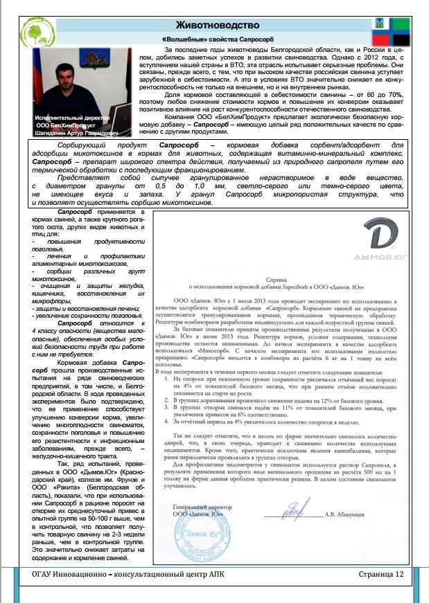 """Информационный Бюллетень №42 """"Волшебные"""" свойства СапроСорба"""