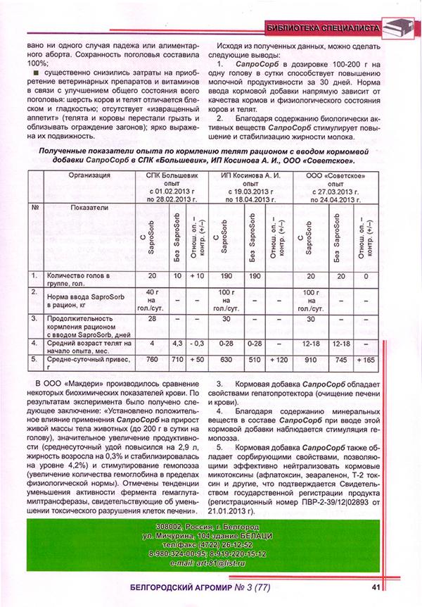 Эффективность применения кормовой добавки СапроСОРБ в организациях Белгородской области - статья из журнала Белгородский агромир №3 2013