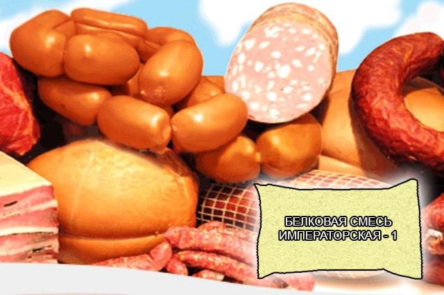Белковые смеси для мясной промышленности от компании ЗАО Респект - Императорская 1 - Многофункциональная смесь молочных и животных белков для колбас первого и второго сорта - Для всех видов мясных изделий (сосиски, сардельки, вареные колбасы, полукопченые колбасы, хлеба, полуфабрикаты и др.) - Смесь молочных и животных белков, Е-412, Е-466, декстроза