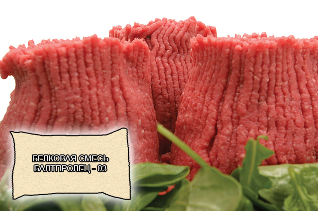 Белковые смеси для мясной промышленности от компании ЗАО Респект - Балтпролец 03 - Уникальный продукт, позволяющий заменять яйцепродукты (меланж, яичный порошок и др.) при изготовлении полуфабрикатов и колбасных изделий. Многофункциональная белковая смесь с повышенными эмульгирующими свойствами уровнем гидратации 1 : 2,5 - 3,0. Содержание белка 48% - 52% - Колбасные изделия, полуфабрикаты, фарш, тесто для пельменей - Растительные белки, фосфолипиды (лецитин)