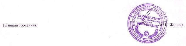 О результатах опыта по применению продукта сорбирующего SaproSORB (Сапросорб) в рационах дойных коров и телят в ОАО Сельскохозяйственный Производственный Кооператив (Колхоз) «Большевик» с 17.12.2012 по 20.01.2013