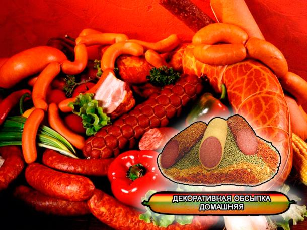 Декоративные обсыпки из натуральных овощей и пряностей, специй для мяса и мясопереработки, колбас от компании ЗАО Респект - Домашняя - Состав: Перец черный, паприка красная, чеснок, лук, морковь, тмин, горчичное семя, петрушка, кориандр. Норма расхода – по рецепту Многоцветная смесь дробленых овощей и пряностей красно-зеленого цвета.