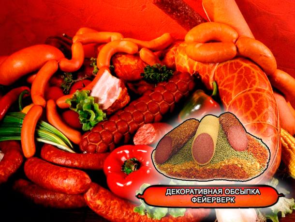 Декоративные обсыпки из натуральных овощей и пряностей, специй для мяса и мясопереработки, колбас от компании ЗАО Респект - Фейерверк - Состав: Перец черный, перец красный, морковь, паприка красная, кунжутное семя. Норма расхода – по рецепту Многоцветная (преимущественно красная) смесь дробленых овощей и пряностей с характерным вкусом красного перца.