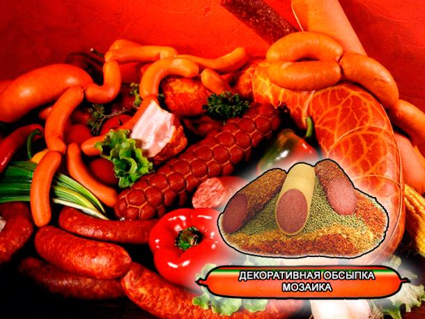 Декоративные обсыпки из натуральных овощей и пряностей, специй для мяса и мясопереработки, колбас от компании ЗАО Респект - Мозаика - Состав: Паприка красная, паприка зеленая, зерно кориандра, чеснок, морковь. Норма расхода – по рецепту Многоцветная смесь дробленых овощей и пряностей.