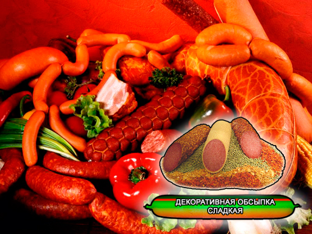 Декоративные обсыпки из натуральных овощей и пряностей, специй для мяса и мясопереработки, колбас от компании ЗАО Респект - Сладкая - Состав: Паприка красная и зеленая, морковь, кориандр, петрушка, укроп, горчичное семя. Норма расхода – по рецепту Многоцветная (преимущественно красно-зеленая) смесь дробленых овощей и пряностей с преобладающим вкусом паприки.