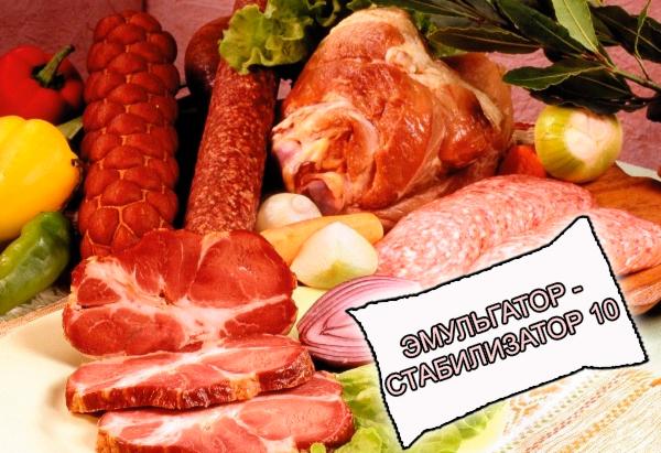 Эмульгаторы и стабилизаторы для мясопереработки и мясных изделий от компании ЗАО Респект - Эмульгатор - стабилизатор 10 для все виды колбасных и рубленых полуфабрикатов - Состав: Лимонная кислота (E-330), животные и растительные белки, стабилизаторы (E-412, E-415), антиоксиданты (E-301, E-316), загустители (E-407, E-425, E-466, E-508), фосфаты (Е-450, E-451), эмульгаторы (E-471, E-472с, E-516, E-401, E-509, E-322), модифицированный крахмал (E-1422).
