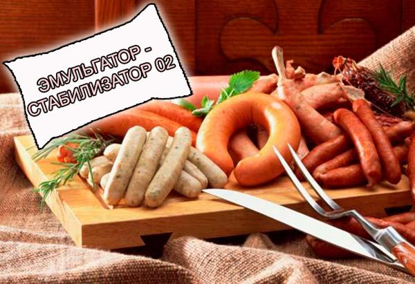 Эмульгаторы и стабилизаторы для мясопереработки и мясных изделий от компании ЗАО Респект - Эмульгатор - стабилизатор 2 для паштетов, сосисок, сарделек, вареных и ливерных колбас - Состав: Лимонная кислота (E-330), животные и растительные белки, стабилизаторы (E-412, E-415), антиоксиданты (E-301, E-316), загустители (E-407, E-425, E-466, E-508), фосфаты (Е-450, E-451), эмульгаторы (E-471, E-472с, E-516, E-401, E-509, E-322), модифицированный крахмал (E-1422).