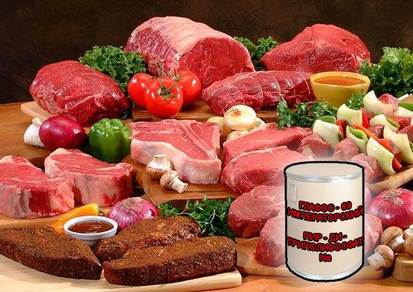 Фосфатные смеси для мяса и мясной промышленности от компании ЗАО Респект - Глафос - 69 Императорский - пиро - ди - Триполифосфат Na - Универсальная смесь фосфатов для всех видов мясной продукции с хорошей буферной зоной