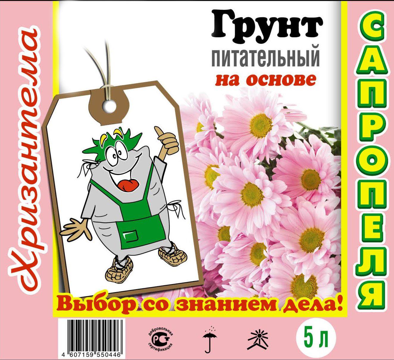 Сапропелевые грунты для растениеводства, садоводства от компании ЗАО Респект - Грунт Хризантема
