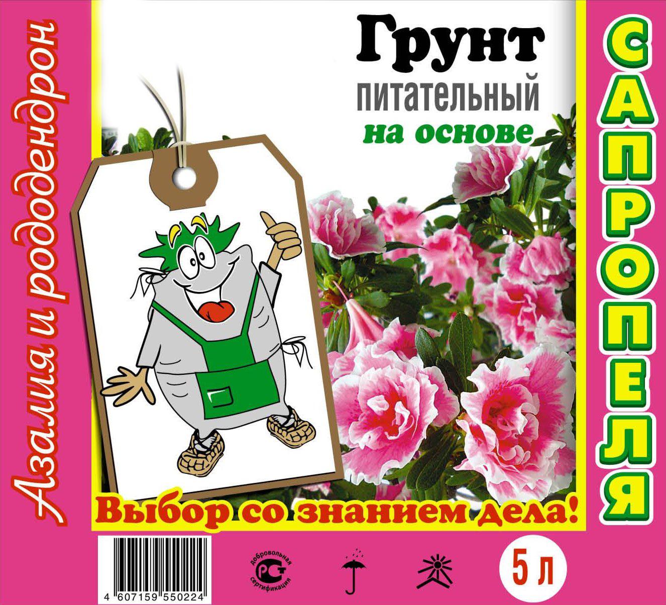 Сапропелевые грунты для растениеводства, садоводства от компании ЗАО Респект - Грунт Азалия и рододендрон
