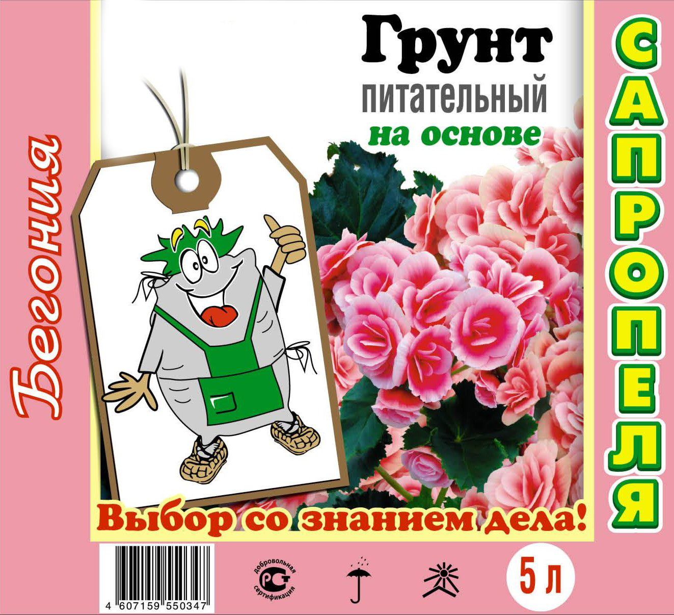 Сапропелевые грунты для растениеводства, садоводства от компании ЗАО Респект - Грунт Бегония