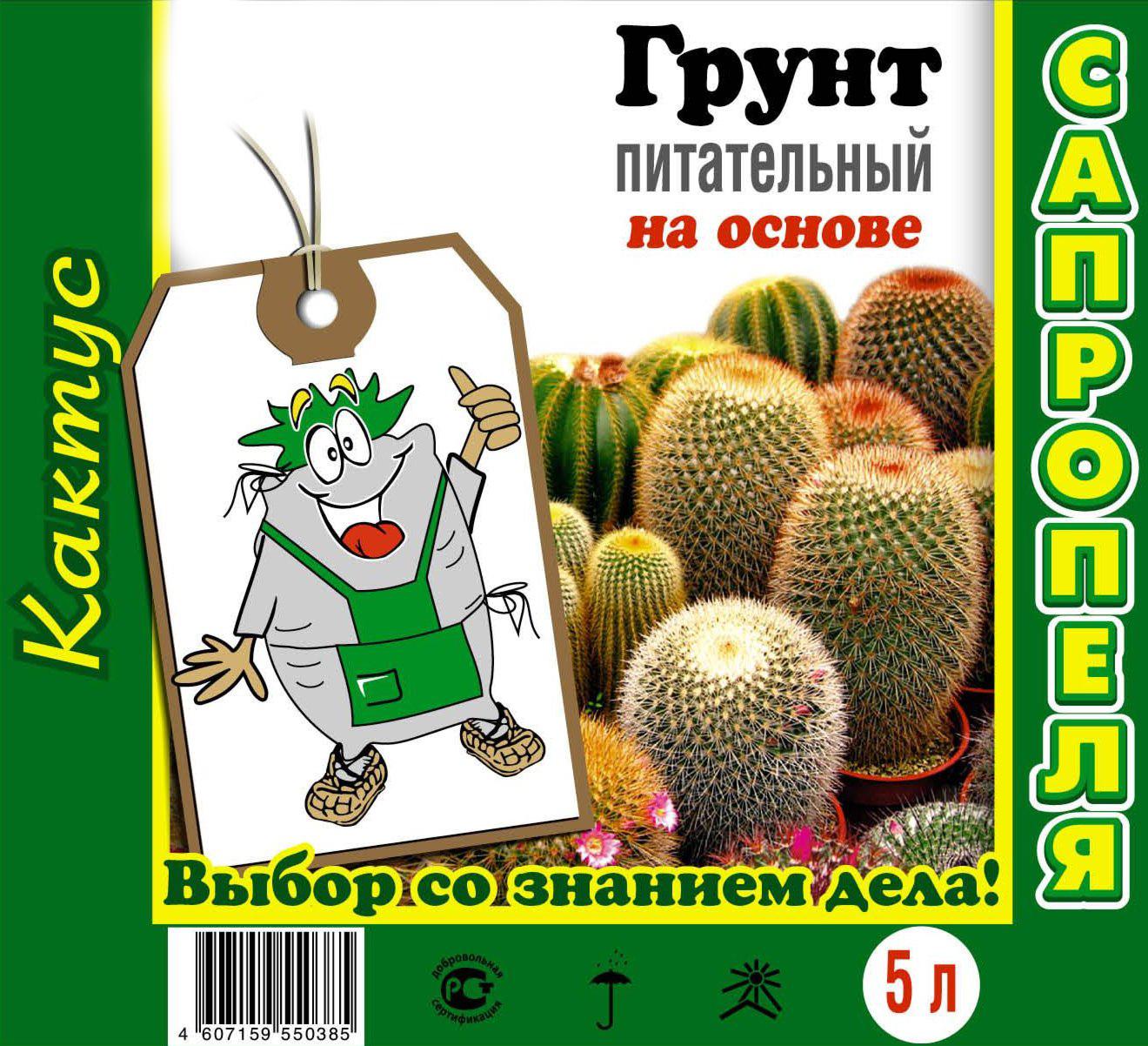 Сапропелевые грунты для растениеводства, садоводства от компании ЗАО Респект - Грунт Кактус