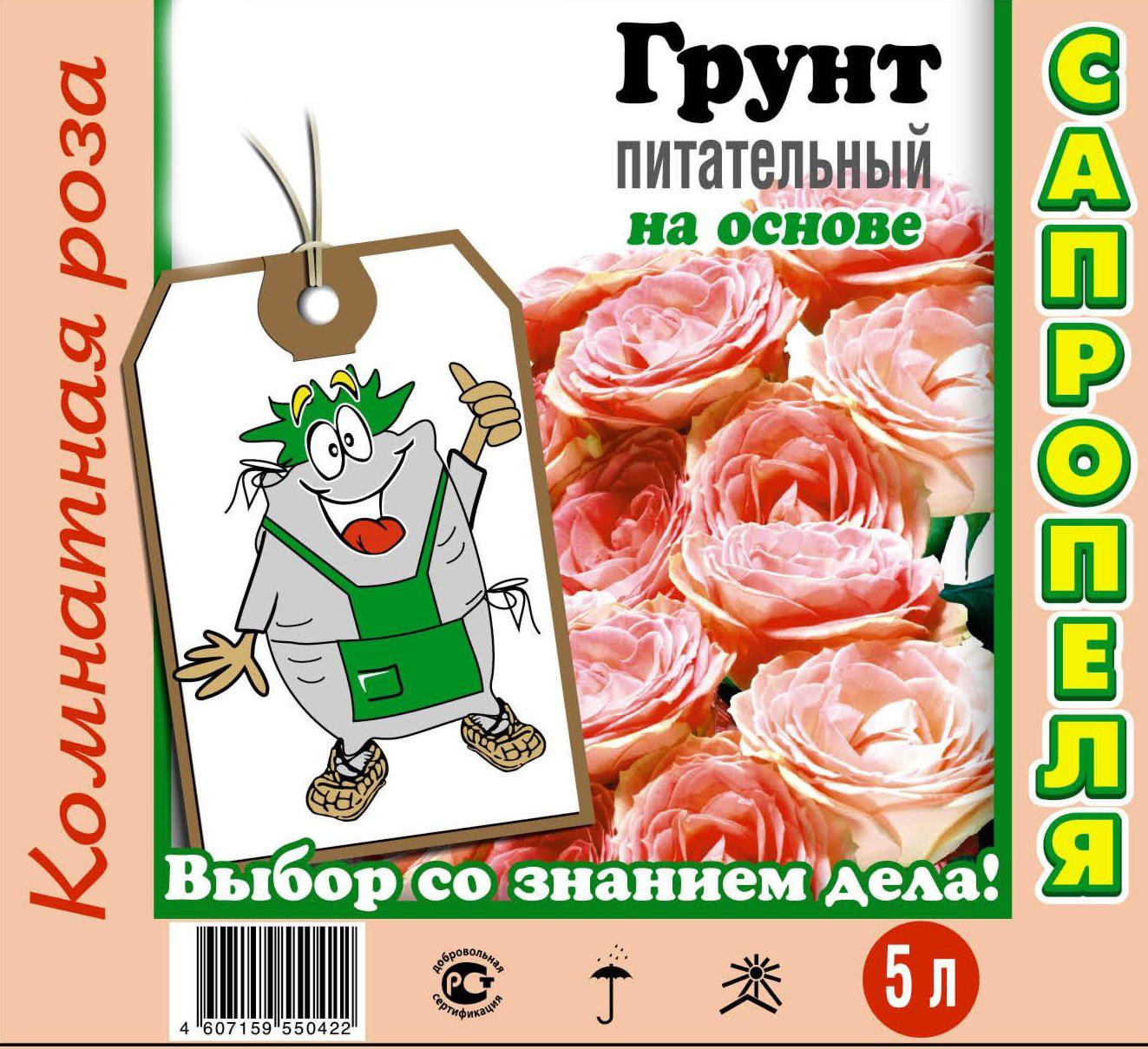 Сапропелевые грунты для растениеводства, садоводства от компании ЗАО Респект - Грунт Комнатная роза