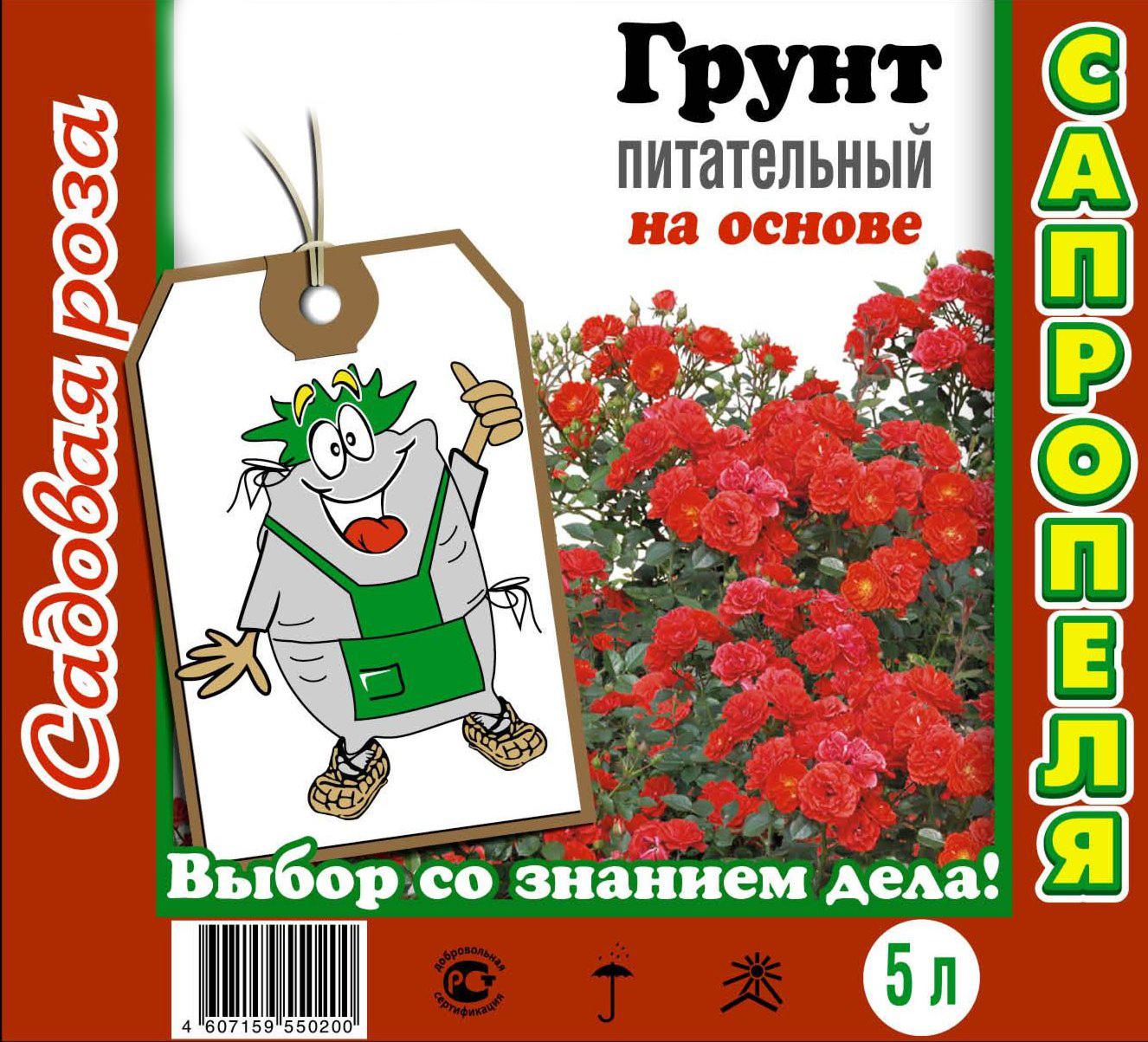 Сапропелевые грунты для растениеводства, садоводства от компании ЗАО Респект - Грунт Садовая роза