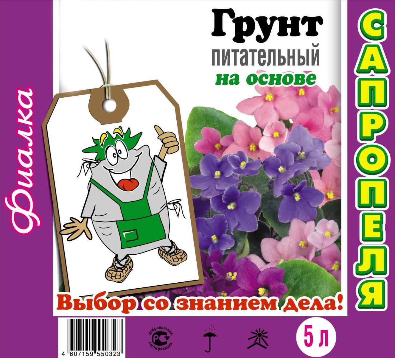 Сапропелевые грунты для растениеводства, садоводства от компании ЗАО Респект - Грунт Фиалка