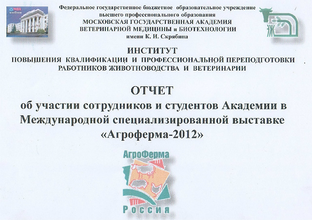"""Международная специализированная выставка """"Агроферма - 2012"""""""
