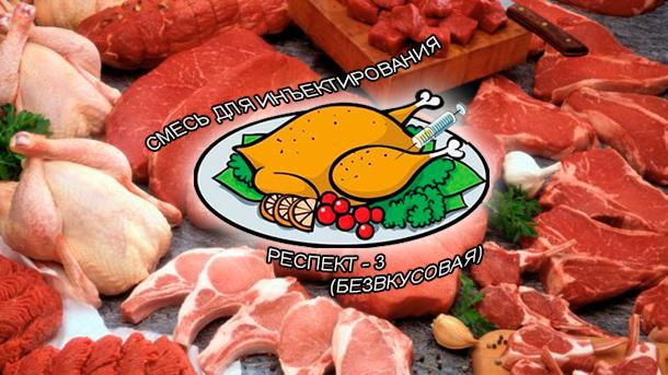 Смеси для инъектирования (шприцевания, инжектирования) от компании ЗАО Респект - Респект 3 - Для производства натуральных полуфабрикатов из говядины, свинины и мяса птицы - Три и дифосфаты (Е-450, Е-451, Е-452), Е-415, Е-417. Е–330.