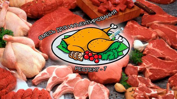 Смеси для инъектирования (шприцевания, инжектирования) от компании ЗАО Респект - Респект 7 - Для производства натуральных полуфабрикатов из говядины, свинины и мяса птицы - Три-полифосфат (Е-451), полисахариды (Е-415, Е-417), лимонная кислота (Е-330).