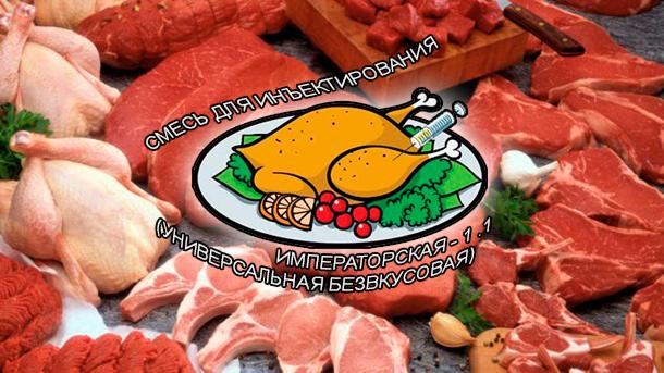 Смеси для инъектирования (шприцевания, инжектирования) от компании ЗАО Респект - Императорская 1.1 - Для производства натуральных полуфабрикатов из говядины, свинины и мяса птицы - Три и дифосфаты (Е-450, Е-451, Е-452), Е-415, антиокислители (Е-300, Е-316), декстроза, хлорид натрия