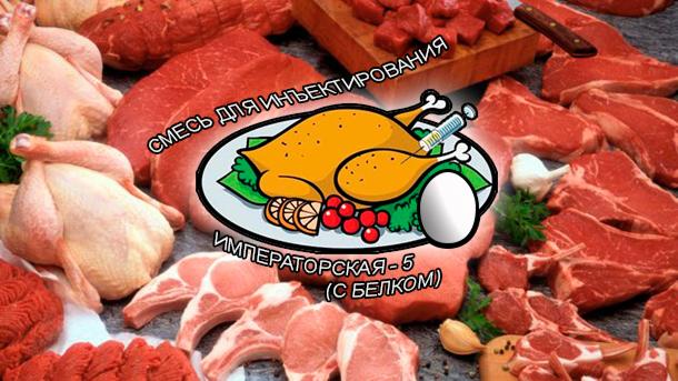 Смеси для инъектирования (шприцевания, инжектирования) от компании ЗАО Респект - Императорская 6 - Для производства натуральных полуфабрикатов из говядины, свинины и мяса птицы - Фосфаты (Е-450, Е-451, Е-452), полисахариды (Е-407), антиокислитель (Е-316), казеинат натрия, усилитель вкуса (Е-627, Е-631); пряно - ароматическая смесь с основной нотой шампиньонов