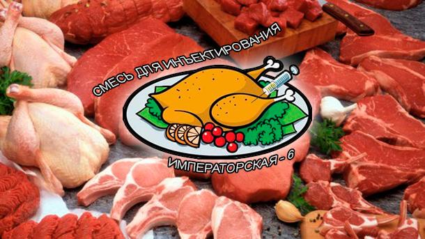 Смеси для инъектирования (шприцевания, инжектирования) от компании ЗАО Респект - Императорская 6 - Для производства натуральных полуфабрикатов из говядины, свинины и мяса птицы - Три и дифосфаты (Е-450, Е-451, Е-452), соевый белок не ГМО, Е-407, антиокислители (Е-331, Е-316), усилитель вкуса (Е-621), соль