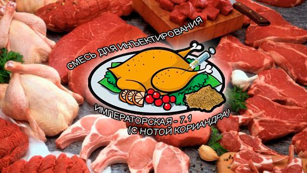 Смеси для инъектирования (шприцевания, инжектирования) от компании ЗАО Респект - Императорская 7.1 - Для производства натуральных полуфабрикатов из говядины, свинины и мяса птицы - Фосфаты (Е-450, Е-451, Е-452), полисахарид (Е-407), антиокислитель (Е-316), сахар, усилитель вкуса (Е-621); перец черный, кардамон, имбирь, горчица, чеснок; пряно-ароматическая смесь с основной нотой кориандра