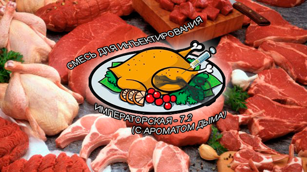 Смеси для инъектирования (шприцевания, инжектирования) от компании ЗАО Респект - Императорская 7.2 - Для производства натуральных полуфабрикатов из говядины, свинины и мяса птицы - Фосфат (Е-452), полисахарид (Е-407), антиокислитель (Е-316), сахар, усилитель вкуса (Е-621); вкусо-ароматическая композиция: перец черный и красный острый, мускатный орех, имбирь, горчица, чеснок, аромат дыма