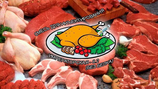 Смеси для инъектирования (шприцевания, инжектирования) от компании ЗАО Респект - Императорская 8.2 - Для производства натуральных полуфабрикатов из говядины, свинины и мяса птицы - Фосфат (Е-451), полисахарид (Е-407), антиокислитель (Е-316), усилитель вкуса (Е-621); вкусо-ароматическая композиция: перец черный и красный острый, мускатный орех, чеснок.