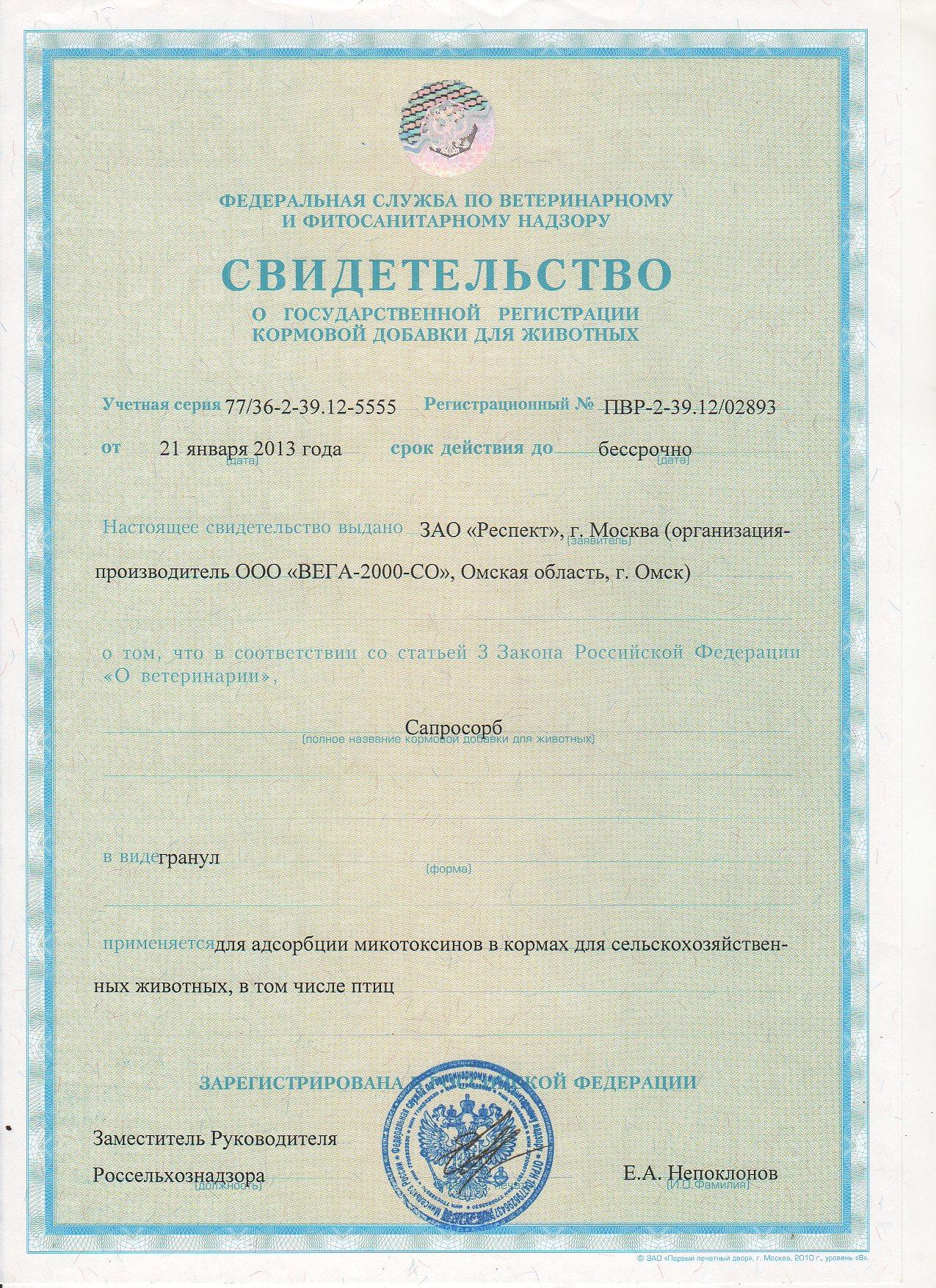 Свидетельство о государственной регистрации Сапросорб Saprosorb кормовой добавки сорбент / адсорбент для адсорбции микотоксинов в кормах для сельскохозяйственных животных, в том числе и птиц